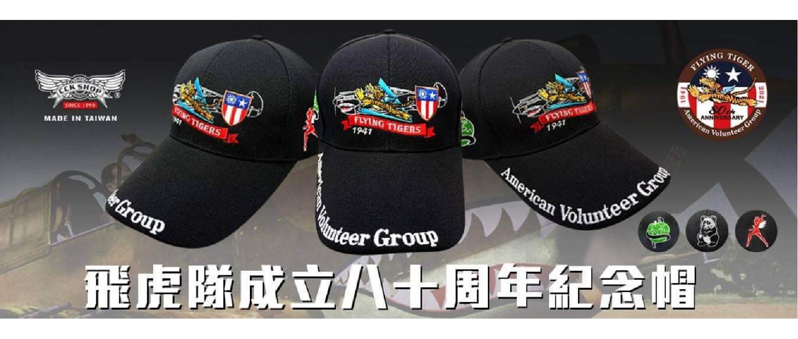 飛虎隊成立八十周年紀念帽